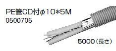 ノーリツ 温水暖房システム 部材 端末器 関連部材 PE管関連 PE管CD付φ10*15M【0500706】15000(長さ)[新品]【RCP】