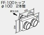 ノーリツ 温水暖房システム 部材 端末器 関連部材 給排気トップ FF-100トップφ100 2本管【0700238】[新品]【RCP】