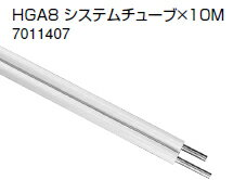 ノーリツ 温水暖房システム 部材 端末器 関連部材 銅管関連 HGA8 システムチューブ×20M 【7011504】[新品]【RCP】
