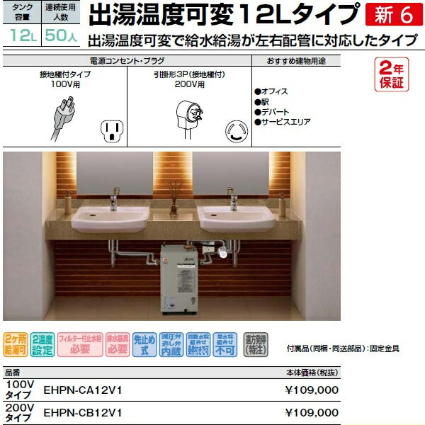 �EHPN-CA12V1】100Vタイプ INAX LIXIL・リクシル 給湯器 �型電気温水器 出湯温度�変12Lタイプ 連続使用人数:50人[新�]�RCP】