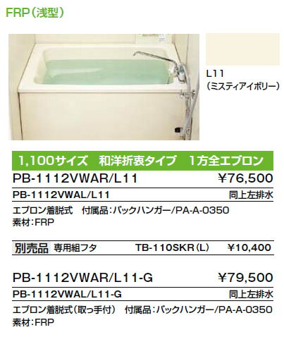 INAX LIXIL・リクシル 浴槽 ホールインワン FRP(浅型) 1,100サイズ 和洋折衷タイプ 1方全エプロン【PB-1112VWAL/L11-G】 左排水【メーカー直送のみ・代引き不可・NP後払い不可】[新品]【RCP】