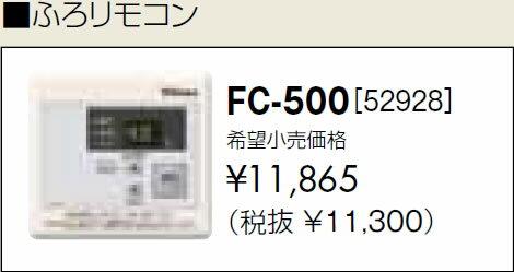 パロマ ガス給湯器 ふろリモコン【FC-500】 [52928][新品]【RCP】