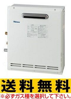 パロマ ガス給湯器 風呂給湯器 20号 【FH-204AWDR】 【FH204AWDR】 オートタイプ 設置フリータイプ [据置設置型][新品]【RCP】