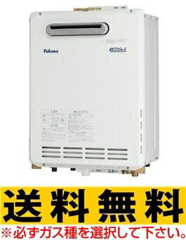 パロマ ガス給湯器 エコジョーズ 20号 【FH-E204AWADL(E)】 【FHE204AWADLE】 eco フルオートタイプ 設置フリータイプ [壁掛型・PS標準設置型][新品]【RCP】