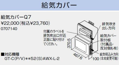 ノーリツ 給湯器 リモコン 給気カバー 【0707140】[新品]【RCP】