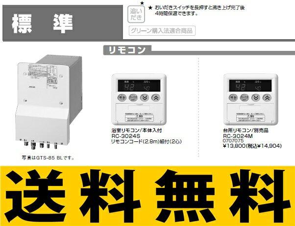 ノーリツ ガス給湯機器 ガスふろ給湯器 バスイング 標準 8号給湯タイプ 外壁貫通設置形〈水量サーボ〉 【GTS-85L BL】【GTS-85LBL】[新品]【RCP】
