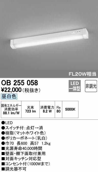 オーデリック インテリアライト キッチンライト 【OB 255 058】 OB255058[新品]【RCP】