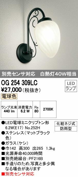 オーデリック エクステリアライト ポーチライト 【OG 254 309LC】OG254309LC[新品]【RCP】