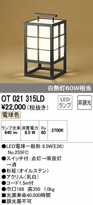 オーデリック インテリアライト 和風照明 【OT 021 315LD】 OT021315LD 和室[新品]【RCP】