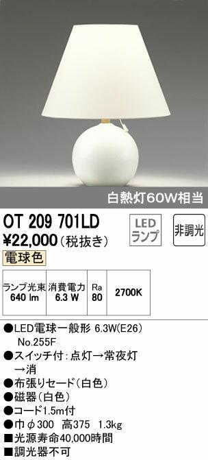 オーデリック インテリアライト スタンド 【OT 209 701LD】 OT209701LD[新品]【RCP】