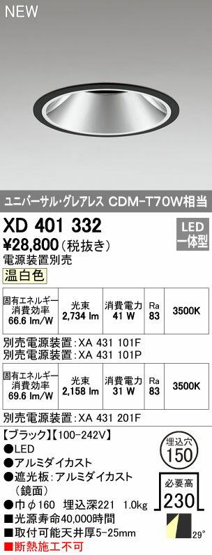 オーデリック ダウンライト 【XD 401 332】 店舗・施設用照明 テクニカルライト 【XD401332】 [新品]【RCP】