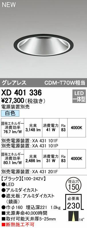 オーデリック ダウンライト 【XD 401 336】 店舗・施設用照明 テクニカルライト 【XD401336】 [新品]【RCP】