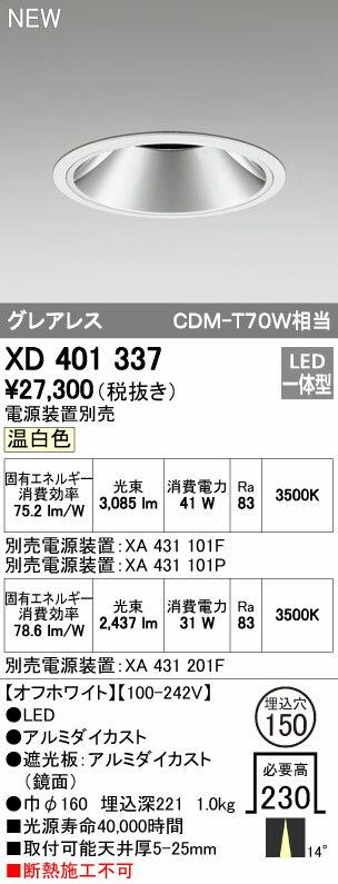 オーデリック ダウンライト 【XD 401 337】 店舗・施設用照明 テクニカルライト 【XD401337】 [新品]【RCP】