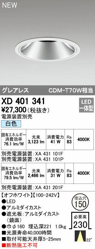 オーデリック ダウンライト 【XD 401 341】 店舗・施設用照明 テクニカルライト 【XD401341】 [新品]【RCP】