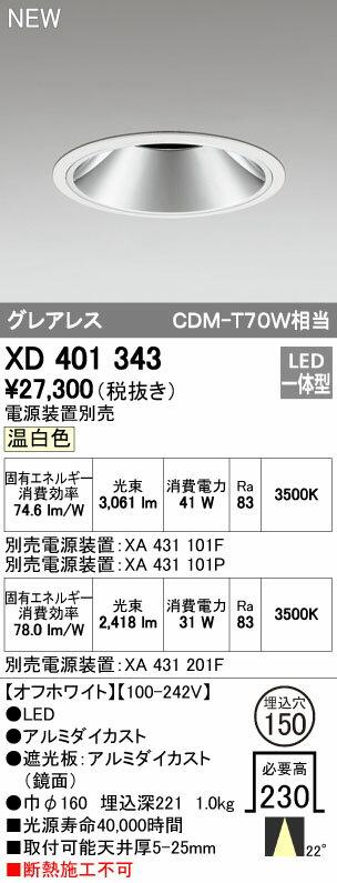 オーデリック ダウンライト 【XD 401 343】 店舗・施設用照明 テクニカルライト 【XD401343】 [新品]【RCP】