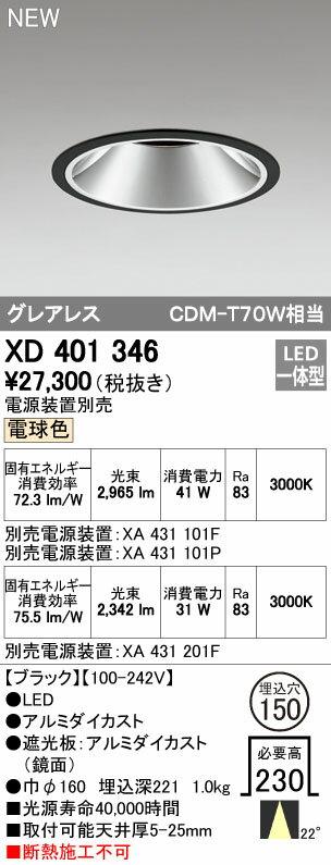 オーデリック ダウンライト 【XD 401 346】 店舗・施設用照明 テクニカルライト 【XD401346】 [新品]【RCP】
