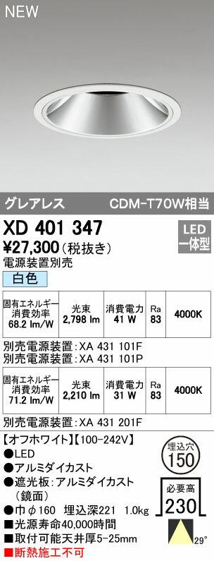 オーデリック ダウンライト 【XD 401 347】 店舗・施設用照明 テクニカルライト 【XD401347】 [新品]【RCP】