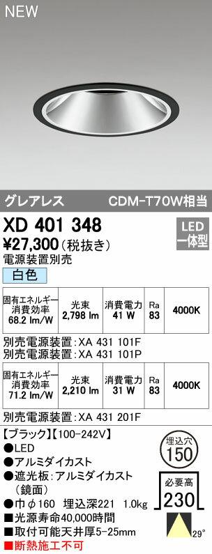 オーデリック ダウンライト 【XD 401 348】 店舗・施設用照明 テクニカルライト 【XD401348】 [新品]【RCP】