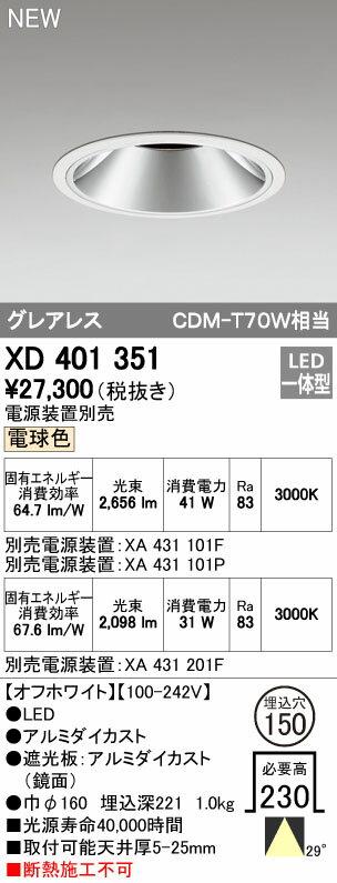 オーデリック ダウンライト 【XD 401 351】 店舗・施設用照明 テクニカルライト 【XD401351】 [新品]【RCP】