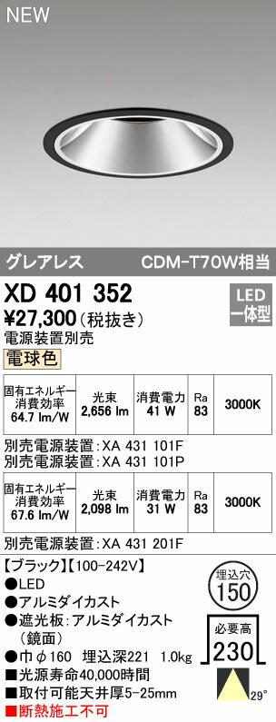 オーデリック ダウンライト 【XD 401 352】 店舗・施設用照明 テクニカルライト 【XD401352】 [新品]【RCP】