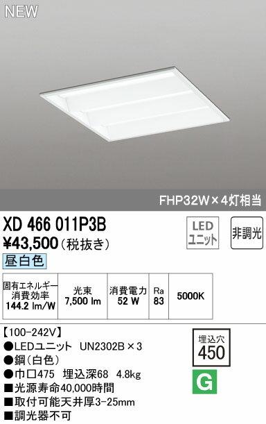 オーデリック ベースライト 【XD 466 011P3B】 店舗・施設用照明 テクニカルライト 【XD466011P3B】 [新品]【RCP】