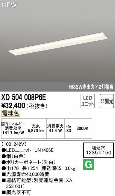オーデリック ベースライト 【XD 504 008P6E】 店舗・施設用照明 テクニカルライト 【XD504008P6E】 [新品]【RCP】
