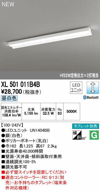 オーデリック ベースライト 【XL 501 011B4B】 店舗・施設用照明 テクニカルライト 【XL501011B4B】 [新品]【RCP】