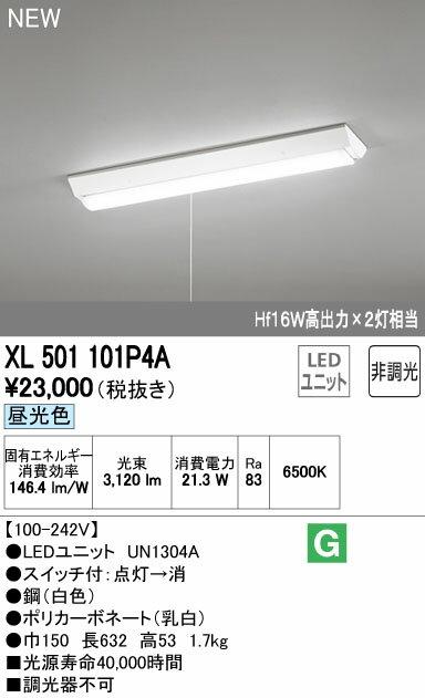 オーデリック ベースライト 【XL 501 101P4A】 店舗・施設用照明 テクニカルライト 【XL501101P4A】 [新品]【RCP】