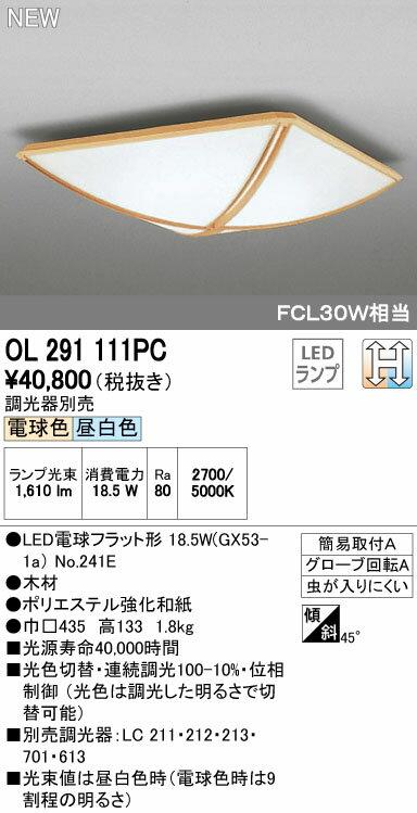 オーデリック 和 【OL 291 111PC】 住宅用照明 インテリア 和 【OL291111PC】 [新品]【RCP】