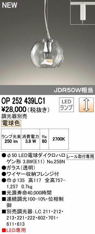 オーデリック ペンダントライト 【OP 252 439LC1】 住宅用照明 インテリア 洋 【OP252439LC1】 [新品]【RCP】