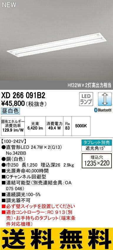 オーデリック ベースライト 【XD 266 091B2】 店舗・施設用照明 テクニカルライト 【XD266091B2】 [新品]【RCP】