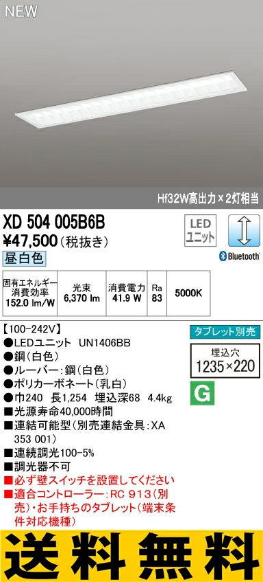 オーデリック ベースライト 【XD 504 005B6B】 店舗・施設用照明 テクニカルライト 【XD504005B6B】 [新品]【RCP】