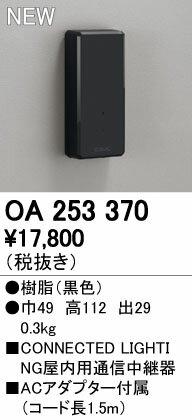 オーデリック 店舗・施設用照明 テクニカルライト コントローラー【OA 253 370】OA253370[新品]【RCP】