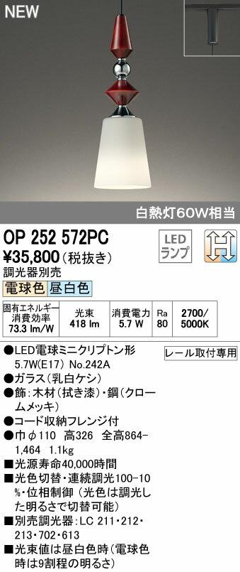 オーデリック 住宅用照明 インテリア 洋 ペンダントライト【OP 252 572PC】OP252572PC[新品]【RCP】