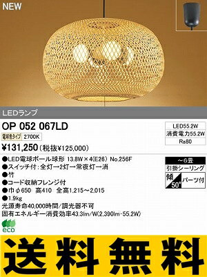 オーデリック インテリアライト 和風照明 【OP 052 067LD】 OP052067LD 和室[新品]【RCP】