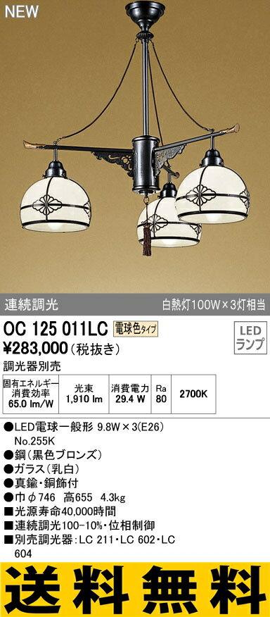 オーデリック インテリアライト(和) 和 【OC 125 011LC】OC125011LC[新品]【RCP】
