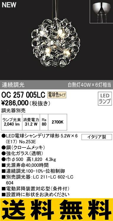 オーデリック インテリアライト シャンデリア 【OC 257 005LC】OC257005LC[新品]【RCP】
