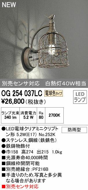 オーデリック エクステリアライト ポーチライト 【OG 254 037LC】OG254037LC[新品]【RCP】