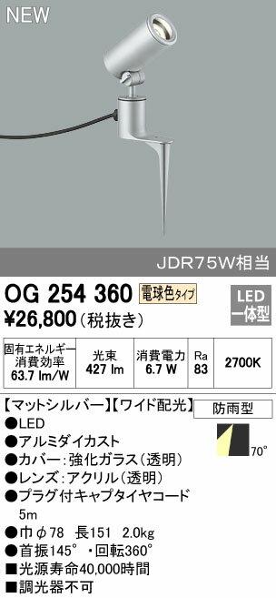 オーデリック エクステリアライト スポットライト 【OG 254 360】OG254360[新品]【RCP】