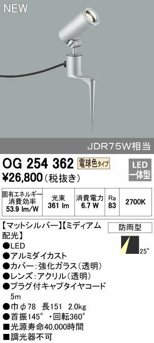 オーデリック エクステリアライト スポットライト 【OG 254 362】OG254362[新品]【RCP】