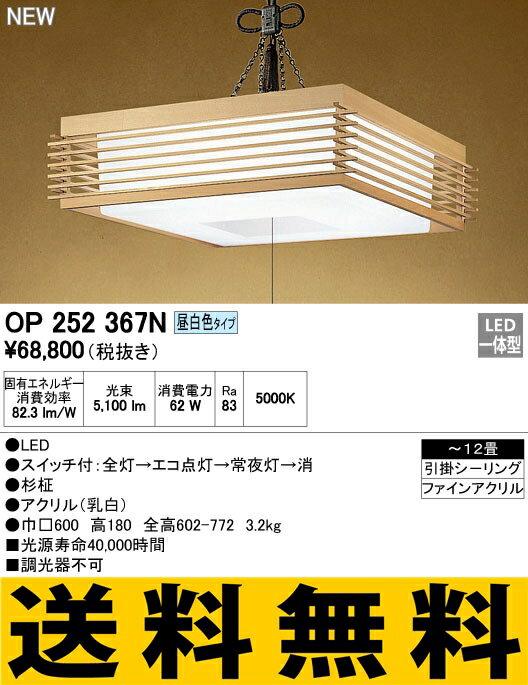 オーデリック インテリアライト(和) 和 【OP 252 367N】OP252367N[新品]【RCP】