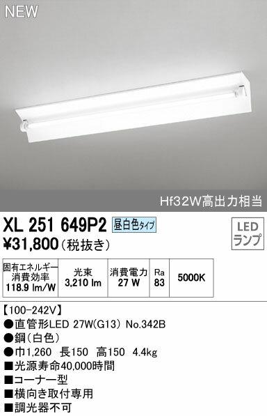 オーデリック 店舗施設用 ベースライト 【XL 251 649P2】XL251649P2[新品]【RCP】