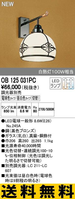 オーデリック 和照明 【OB 125 031PC】【OB125031PC】 和室[新品]【RCP】