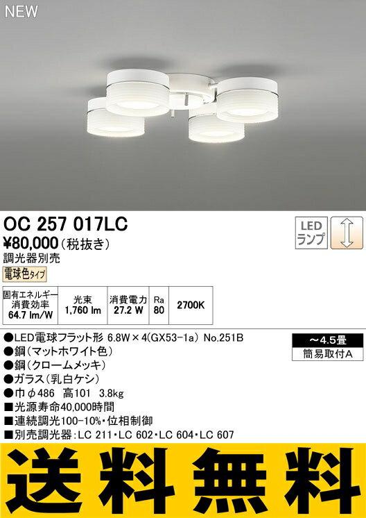 オーデリック シャンデリア 【OC 257 017LC】【OC257017LC】[新品]【RCP】