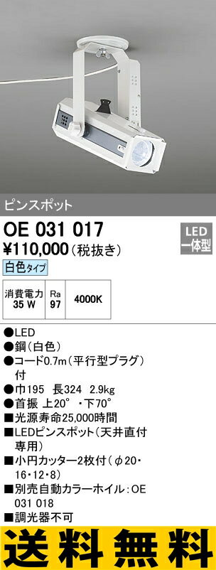オーデリック ベースライト 【OE 031 017】【OE031017】[新品]【RCP】