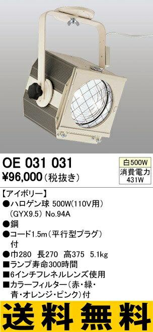オーデリック ベースライト 【OE 031 031】【OE031031】[新品]【RCP】