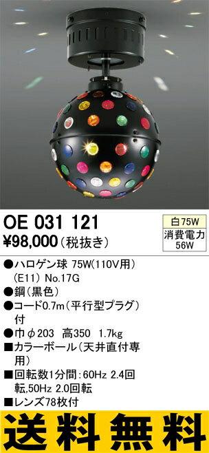 オーデリック ベースライト 【OE 031 121】【OE031121】[新品]【RCP】