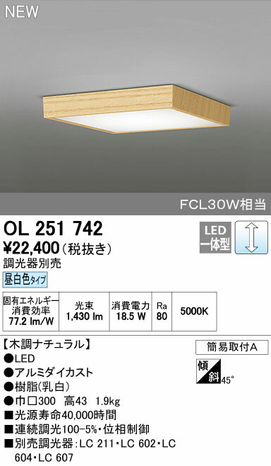 関税送料込 オーデリック シーリングライト 【OL 251 742】【OL251742】[新品]【RCP】