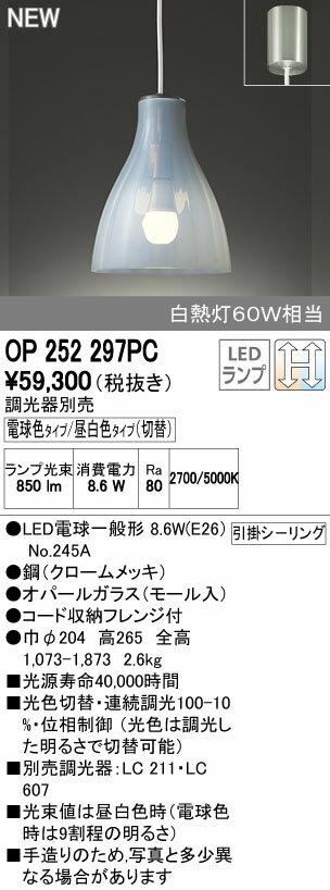 オーデリック ペンダントライト 【OP 252 297PC】【OP252297PC】[新品]【RCP】