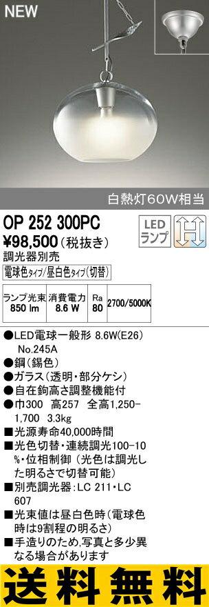 オーデリック ペンダントライト 【OP 252 300PC】【OP252300PC】[新品]【RCP】